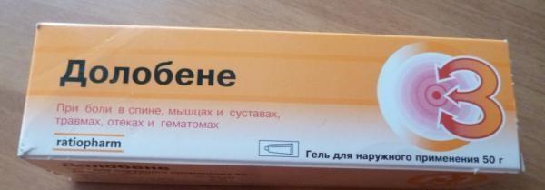 Изображение - Разрыв коленного сустава симптомы 1511768527_maz_dolobene_1511768514_5a1bc1c21c1dd